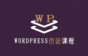 wordpress仿站教程