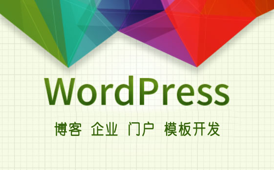 wordpress模板制作教程
