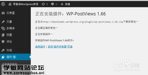 wordpress文章浏览量插件WP-PostViews安装