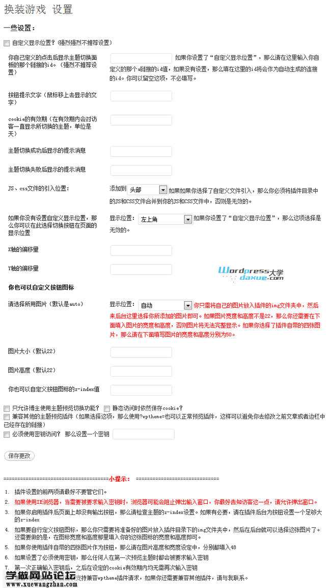 wordpress如何做模板演示网站