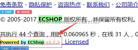 Ecshop网站如何去除Powered by ECShop