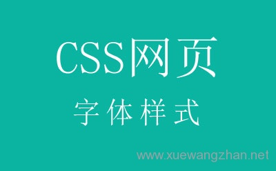 CSS网页布局中字体样式