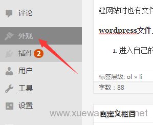 解决wordpress文件上传的大小限制