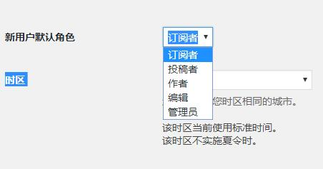 WordPress 如何修改用户角色名称