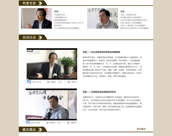 古典收藏网站wordpress模板